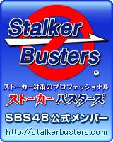 ストーカーバスターズ<br>  公式メンバーSBS48