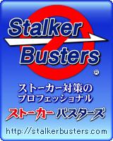 ストーカー対策のプロフェッショナル ストーカーバスターズ